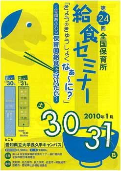 24kyushoku-1.jpg